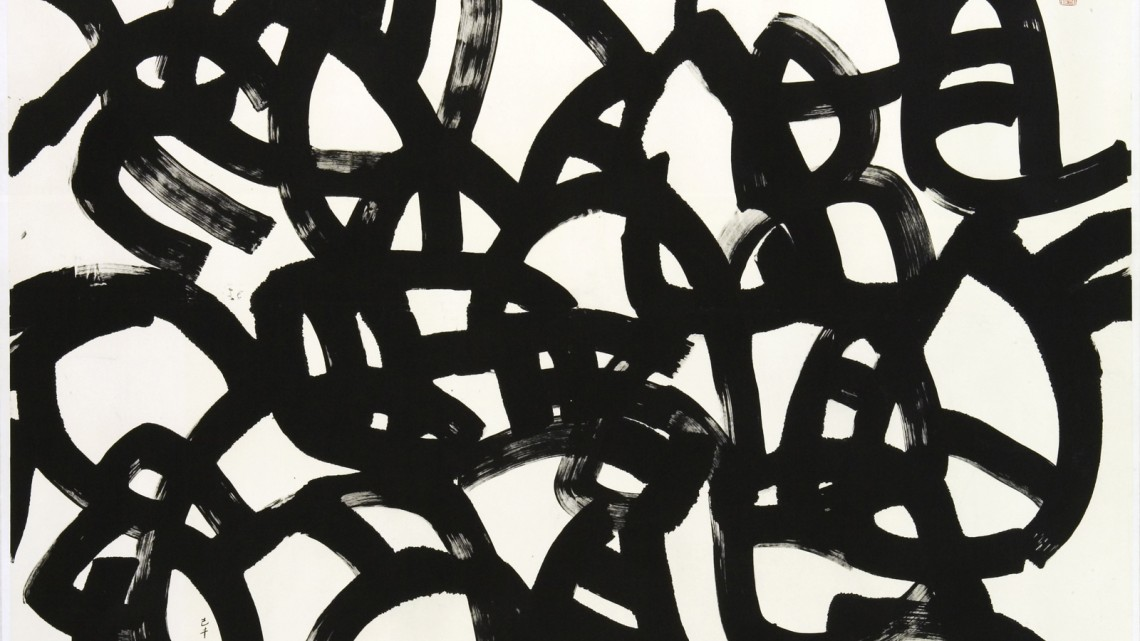 Brush Symphony, 1998, by C. C. Wang (Chinese, 1907–2003). Ink on paper. Courtesy of Asian Art Museum, Gift of the Yiqingzhai Collection, 2005.58. © Estate of C. C. Wang. Photograph © Asian Art Museum of San Francisco.